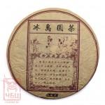 Шу (Чёрный) пуэр - сильно-ферментированный китайский чай