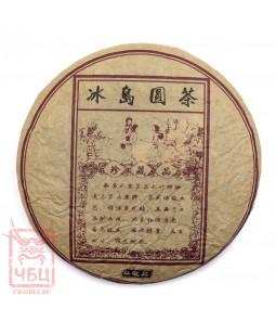 """Гуюаньчунь """"Биндао Юань Ча"""" 2013 г, 357 гр"""