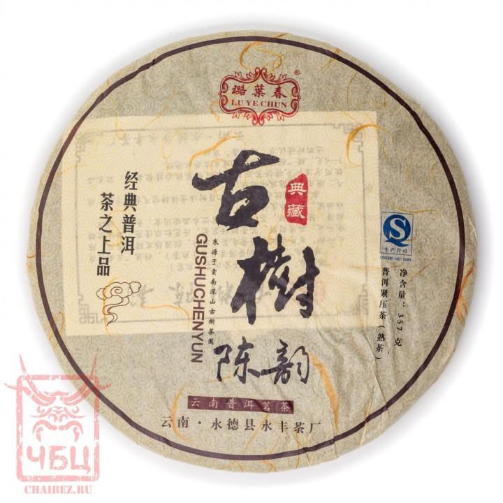 """Лу Йе Чунь """"Гушу Чен Юнь"""", Юн Дэ, 2011г., 357 гр"""