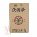 Аньхуа Хэй Ча, 1998 г, кирпич 1 кг