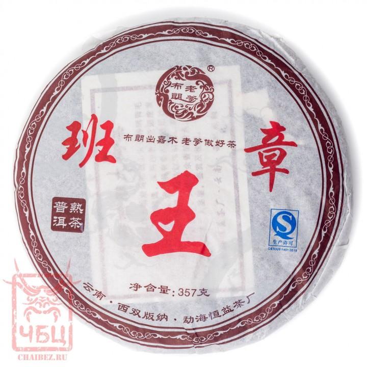 """Хэн И """"Баньчжан Ван"""", 2015г, 357 г"""