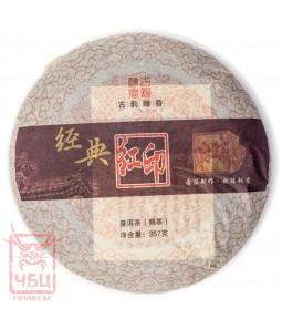 """Гуцзюнь """"Хун Инь"""" - """"Красная марка"""", 2008 г, 357 гр"""