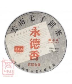 """Лу Йе Чун """"Юндэ Сян"""" - """"Аромат Юндэ"""", 2009 г., 357 г"""
