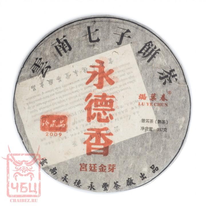 """Лу Йе Чунь """"Юндэ Сян"""" - """"Аромат Юндэ"""", 2009 г., 357 г"""