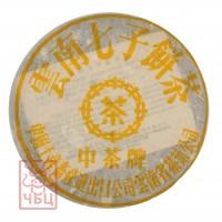 "Джун Ча ""Жёлтая Печать"", 2009 г., 357 гр."