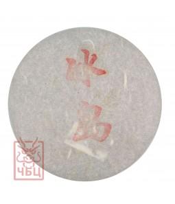 """""""Биндао Гушу"""", частный купаж, 2010 г., блин 357 гр."""
