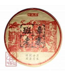 """Гуюаньчунь """"Баньчжан Лао Чжай"""", 2008, 357 гр"""