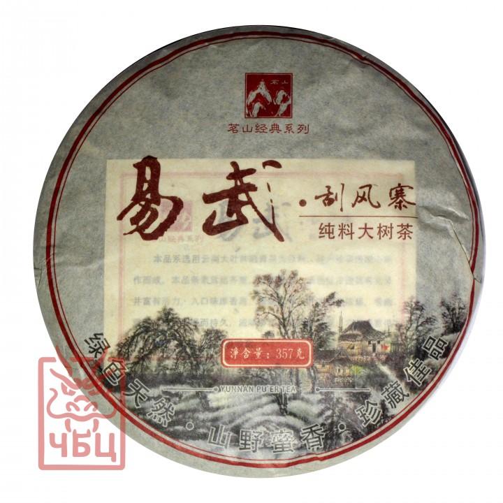 Иу Шу,357 г