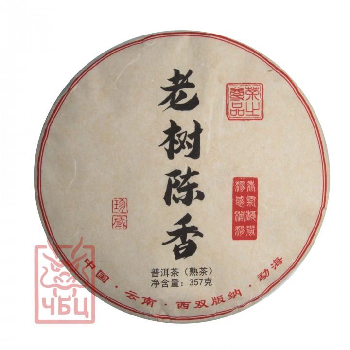"Юнмин ""Лаошу Чэнсян"" - ""Выдержанный аромат старых деревьев"", 2009 г, 357 гр, частный купаж"