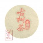 Шоу Сы Гушу, 2015 г., 400 гр (2 плитки по 200 гр)