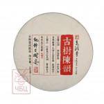 """Юнмин """"Гушу Чэньюнь"""" 2009 г., 357 гр."""