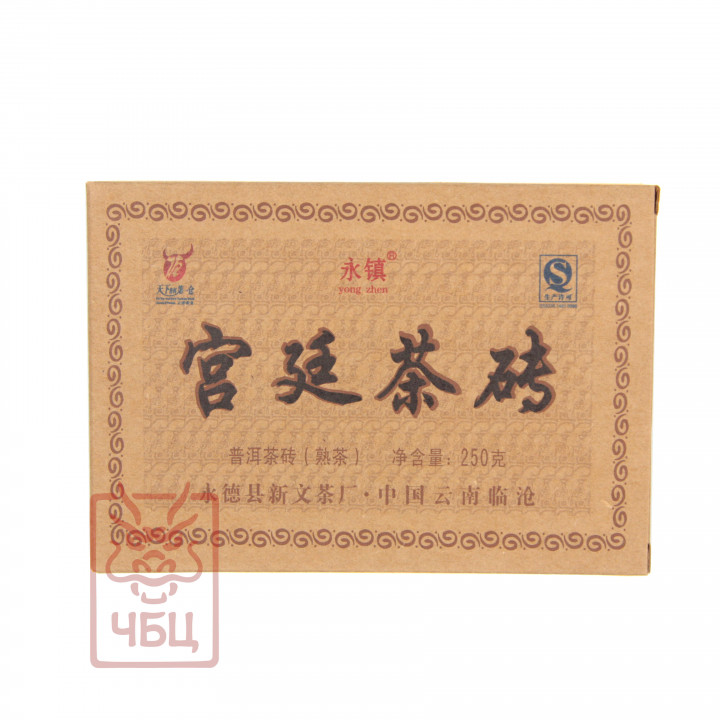 """Юн Чжэнь """"Гун Тин"""", 2016 г, кирпич 250 гр"""