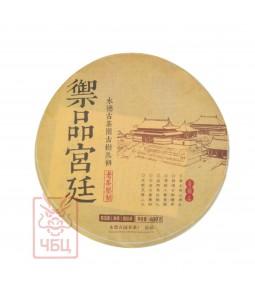 """Гу Юэн Чун """"Ю Пин Гунтин"""", 2010 г, 357 гр."""