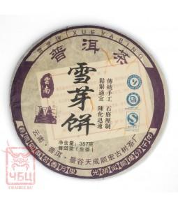 "Буддашен ""Сю Я Бин"", из почек Бай Хао, Юньнань, 2014 г, блин 357 гр"