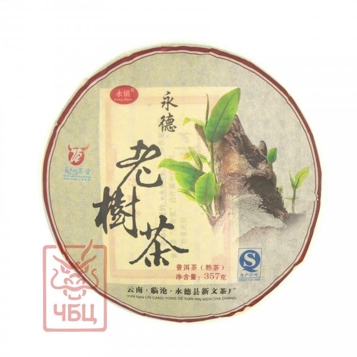 """Юн Чжэнь """"Лао Шу"""" , 2013 г., 357 гр."""