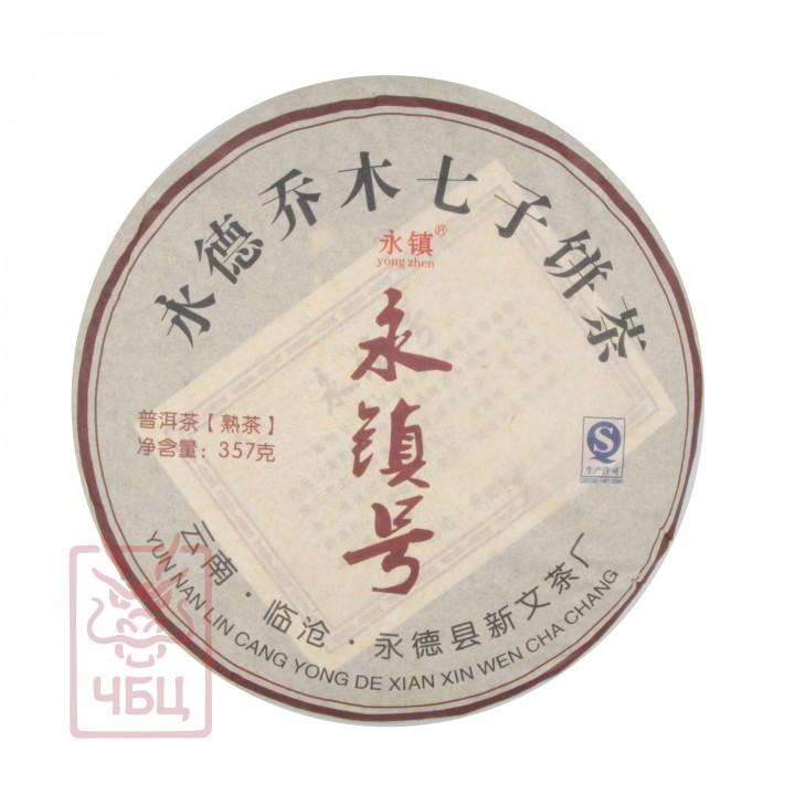 "Юн Чжэнь ""Танцующие деревья"" , 357гр"
